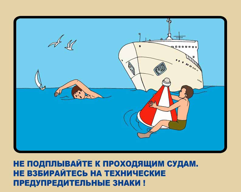 Правилам безопасности на корабле рисунки