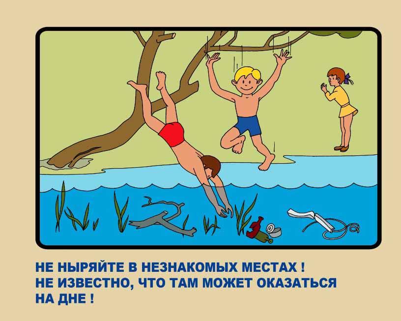 Картинки безопасность детей летом на воде